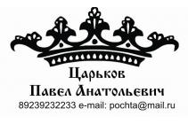 Эскиз рекламные штампы №11