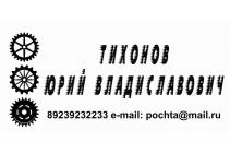 Эскиз рекламные штампы №8