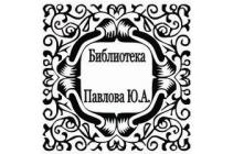 Эскиз экслибрисы №2